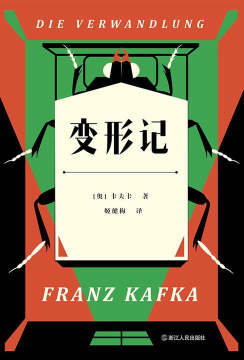 变形记【现代派文学先驱 卡夫卡 精神自传!】