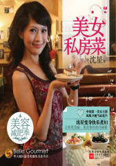 美女私房菜--中国  美女主持沈星的食尚秘籍,随书赠送精美记事本(试读本)