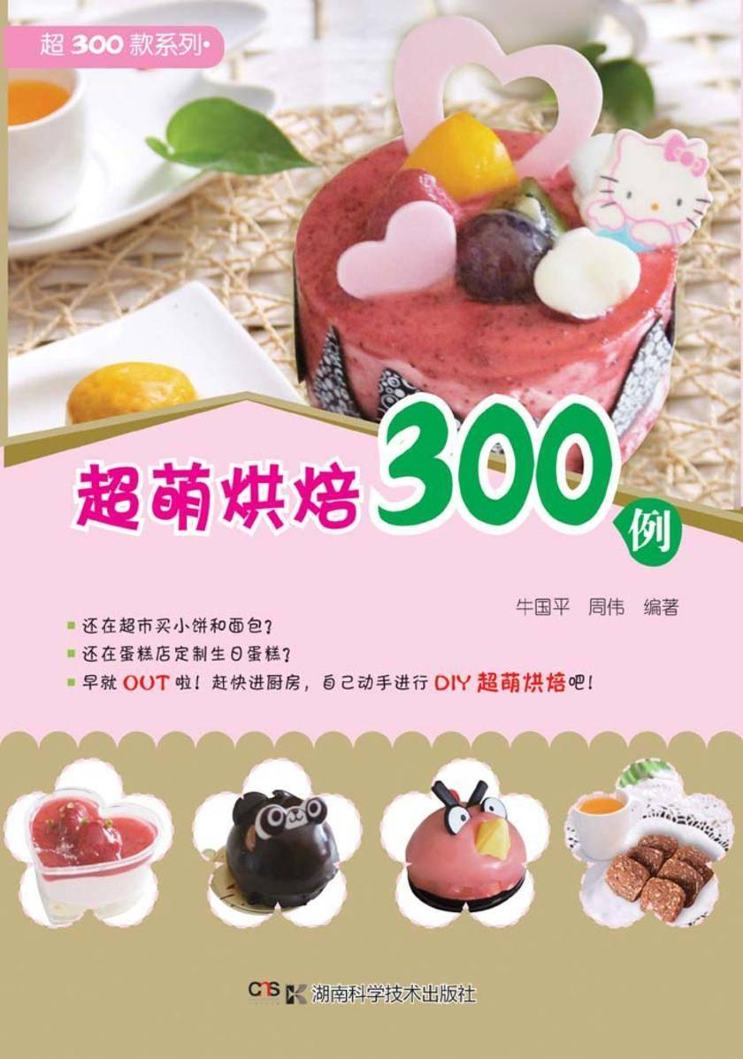 超萌烘焙300例
