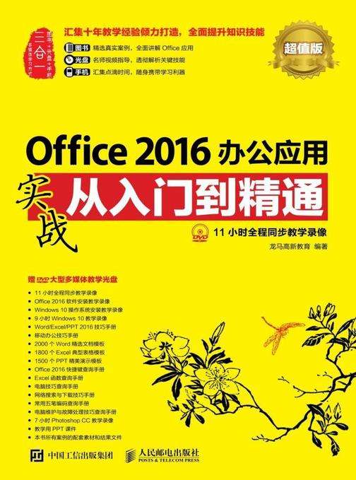 Office 2016办公应用实战从入门到精通(超值版)