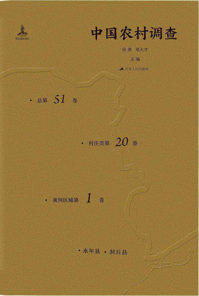 中国农村调查(总第51卷村庄类第20卷黄河区域第1卷)