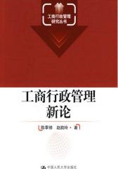 工商行政管理新论(仅适用PC阅读)