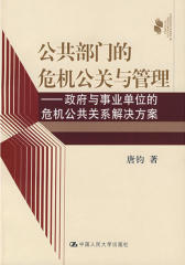 公共部门的危机公关与管理——政府与事业单位的危机公共关系解决方案(仅适用PC阅读)