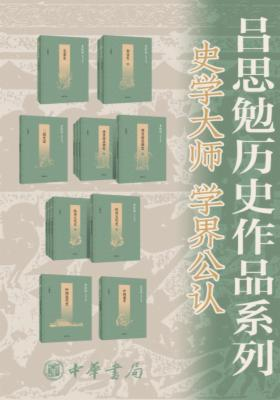 吕思勉历史作品系列(套装共14册)
