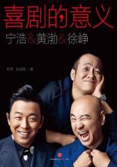 喜剧的意义——宁浩、黄渤、徐峥(中国故事)