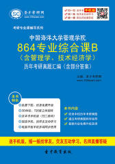 中国海洋大学管理学院864专业综合课B(含管理学、技术经济学)历年考研真题汇编(含部分答案)