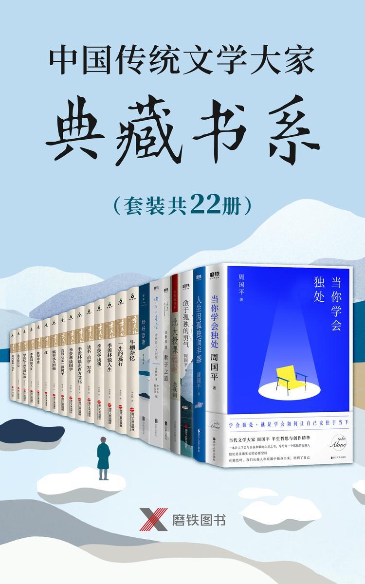 中国传统文学大家典藏书系(套装共22册)