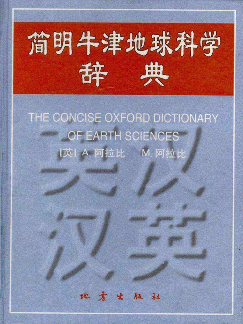 简明牛津地球科学辞典(仅适用PC阅读)