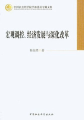 宏观调控、经济发展与深化改革