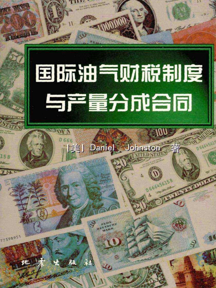 国际油气财税制度与产量分成合同