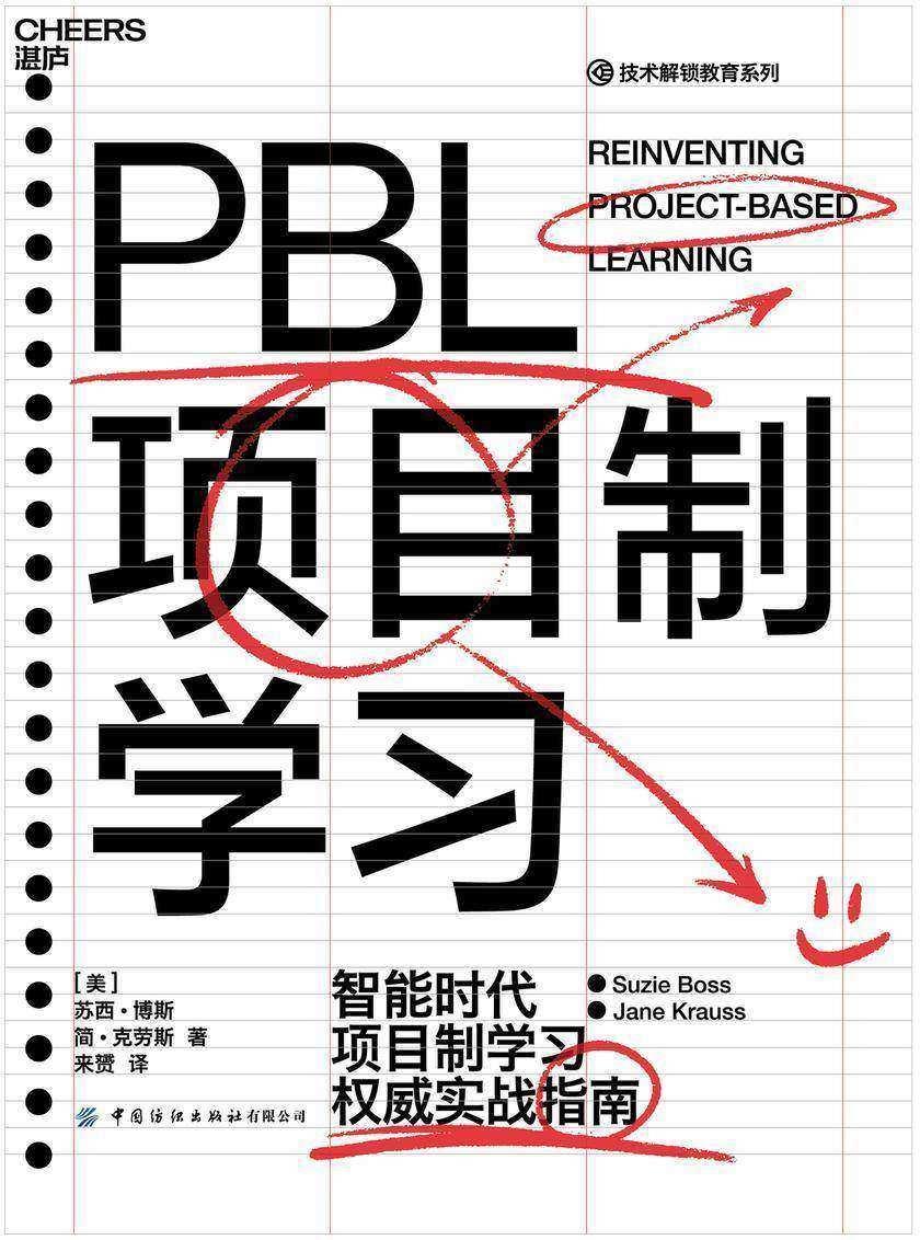 PBL项目制学习