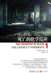 死亡的化学反应(试读本)