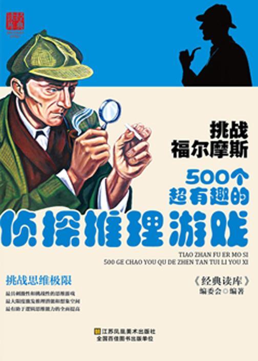 挑战福尔摩斯:500个超有趣的侦探推理游戏