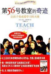 """第56号教室的奇迹:让孩子变成爱学习的天使(轰动全美的热门教育畅销书,美国总统、英国女王同时推荐的""""全美  教师"""" ,《好妈妈胜过好老师》作者尹建莉、《中国教育(试读本)"""