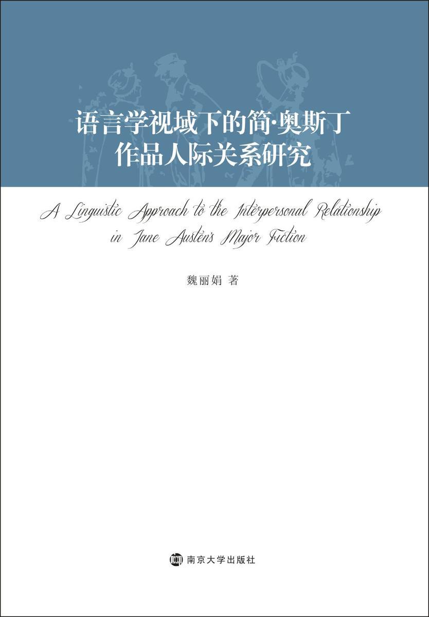 语言学视域下的简·奥斯丁作品人际关系研究