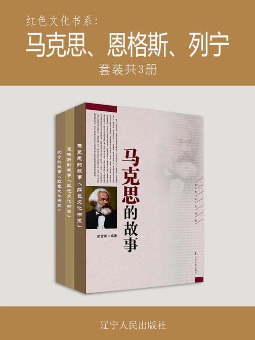 红色文化书系:马克思、恩格斯、列宁(套装共3册)
