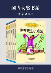 国内大奖书系(套装共6册)