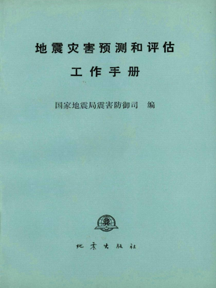 地震灾害预测和评估工作手册(仅适用PC阅读)