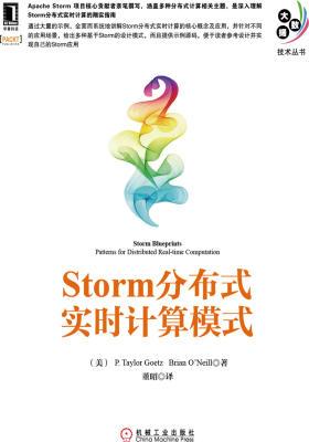 Storm分布式实时计算模式