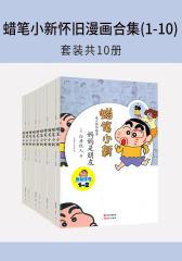 蜡笔小新怀旧漫画合集(1-10)(套装共10册)