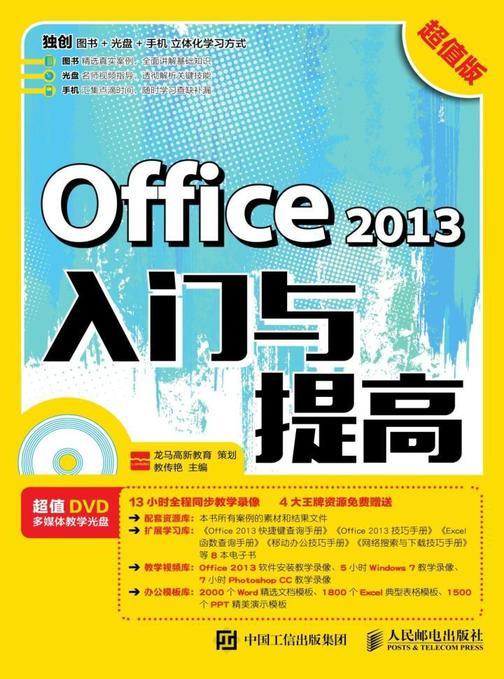 Office 2013入门与提高(超值版)