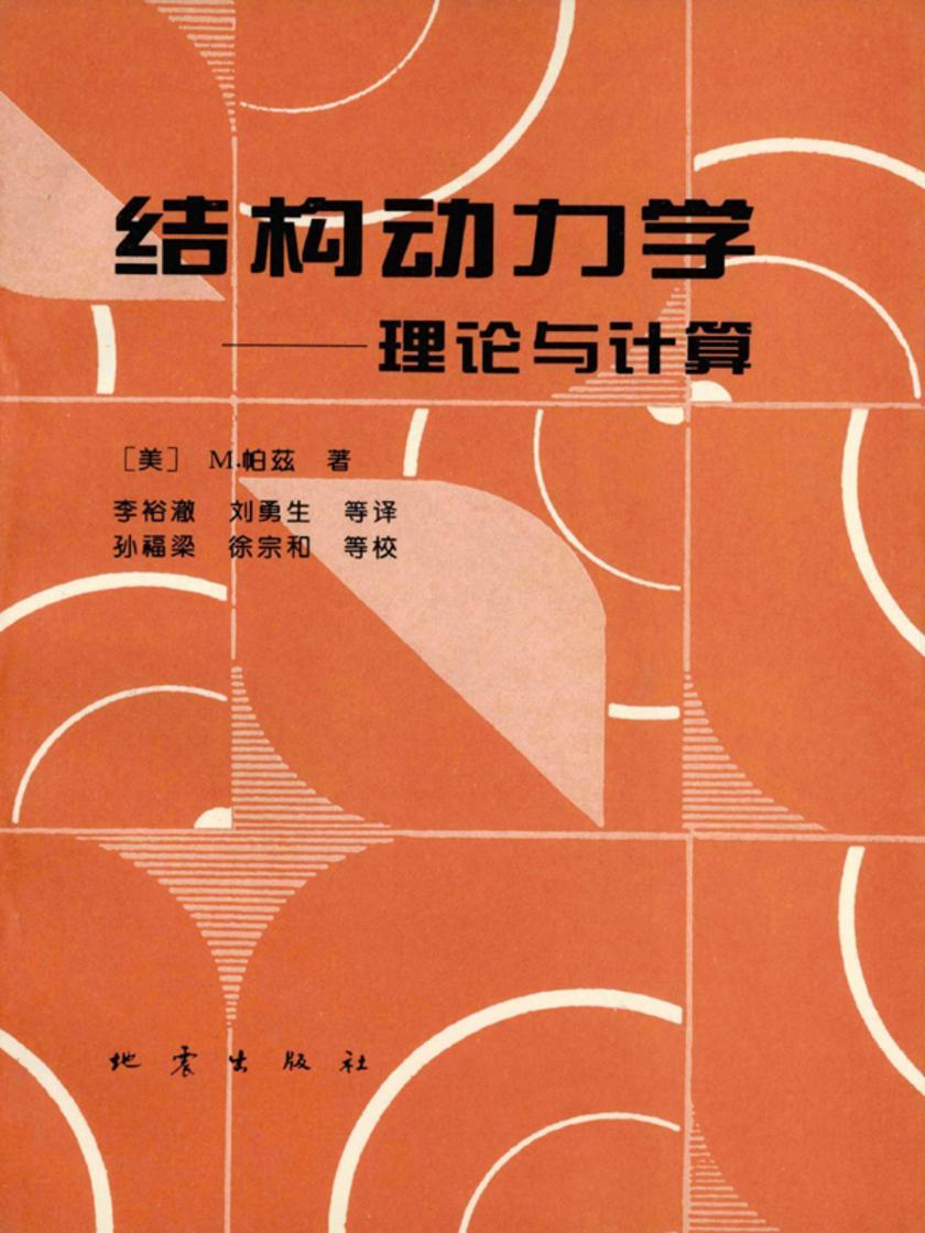 结构动力学——理论与计算