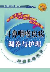 耳鼻咽喉疾病调养与护理