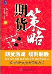 期货策略(中)(试读本)