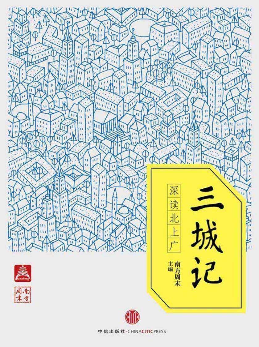 三城记——深读北上广(电子杂志)