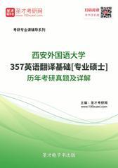 西安外国语大学357英语翻译基础历年考研真题汇编