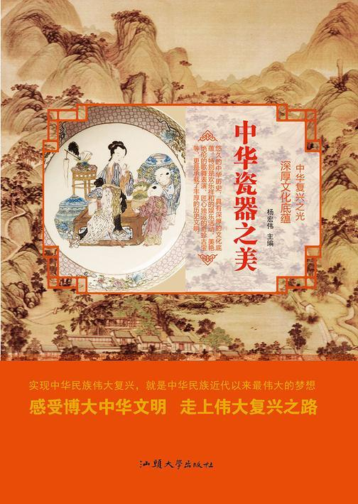 中华瓷器之美