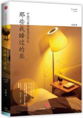 《那些我睡过的床》(中国27家风格酒店手札)(试读本)