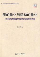 质的量化与运动的量化——14世纪经院自然哲学的运动学初探(仅适用PC阅读)
