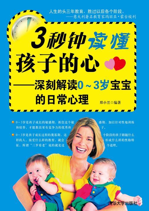 3秒钟读懂孩子的心――深刻解读0-3岁宝宝的日常心理