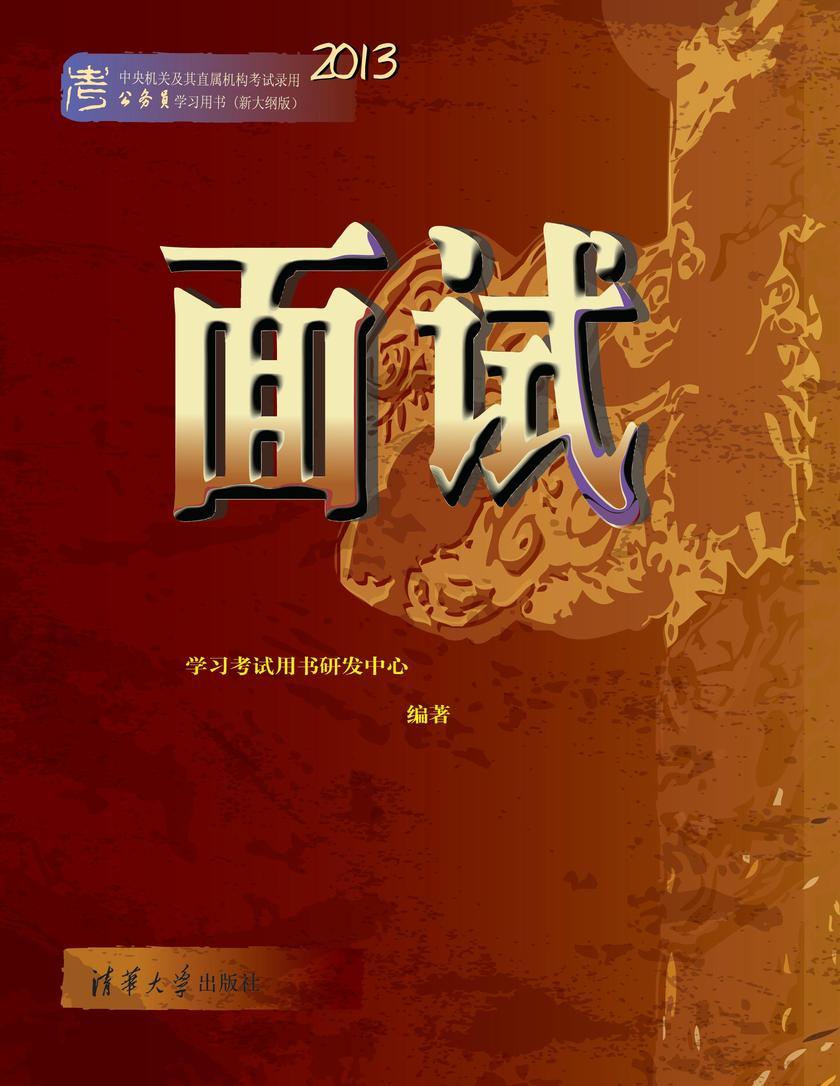 面试(2013)(仅适用PC阅读)