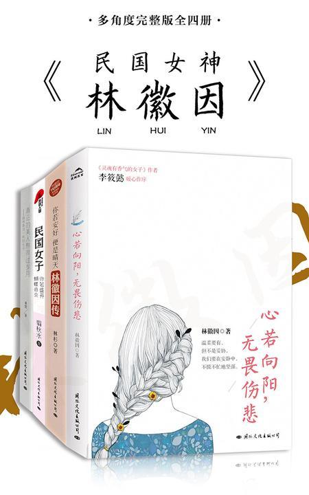 民国女神林徽因(全四册)