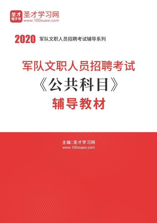 2020年军队文职人员招聘考试《公共科目》辅导教材