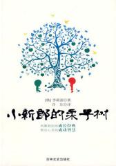 小新郎的栗子树(与李嘉诚、马云、金喜善、朴炫柱一起感悟成长的智慧)(试读本)