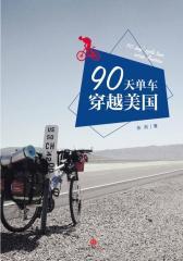 90天,单车穿越美国1