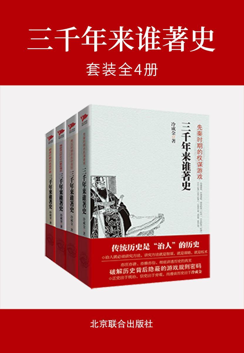 三千年来谁著史(全四册)
