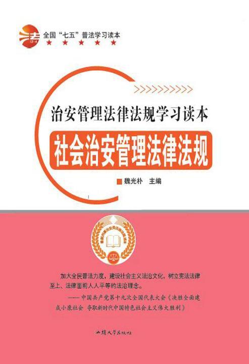 社会治安管理法律法规