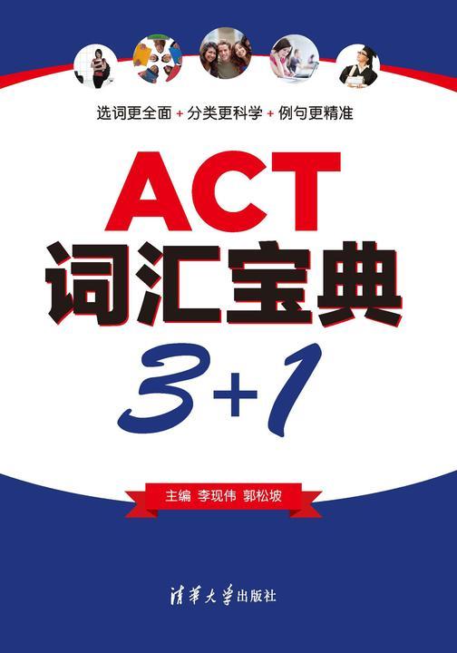 ACT词汇宝典3+1
