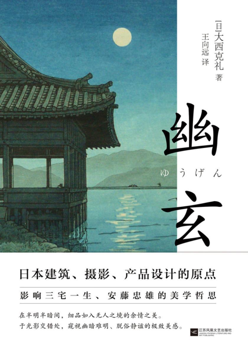 幽玄【一代美学大师写给年轻人的日本美学经典!】