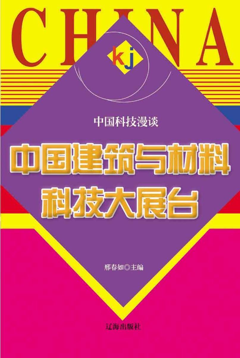 中国建筑与材料科技大展台