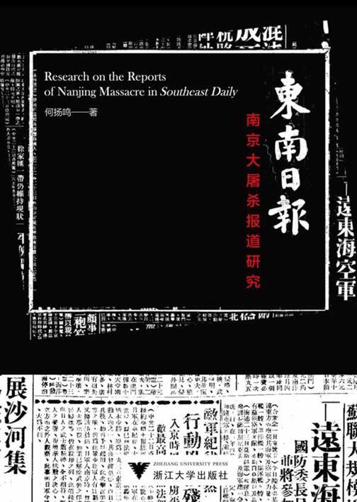 《东南日报》南京大屠杀报道研究