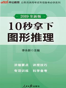 中公2019公务员录用考试专项备考必学系列10秒拿下图形推理(全新版)