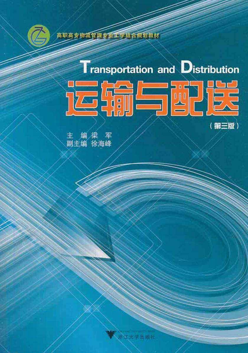 运输与配送(第三版)