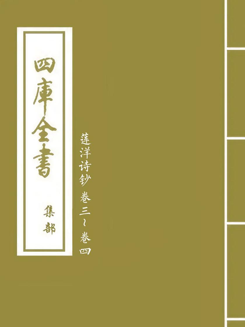莲洋诗钞卷三~卷四