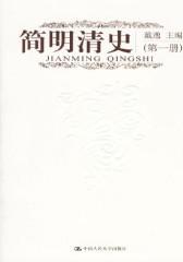 简明清史(仅适用PC阅读)