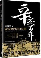 辛亥百年——铁屋里的大国突围(试读本)